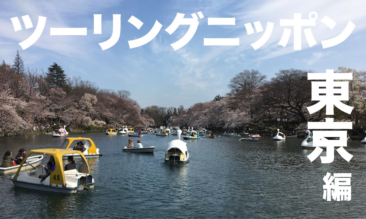 ツーリング【東京編】定番の名所・絶景・グルメ・おすすめコースを一挙紹介!