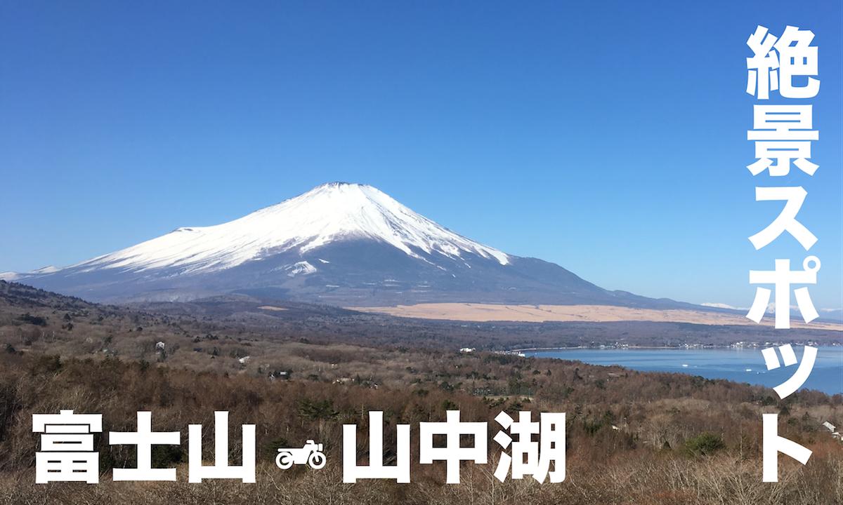 【ツーリング】神奈川〜山梨の定番コースと富士山絶景スポット