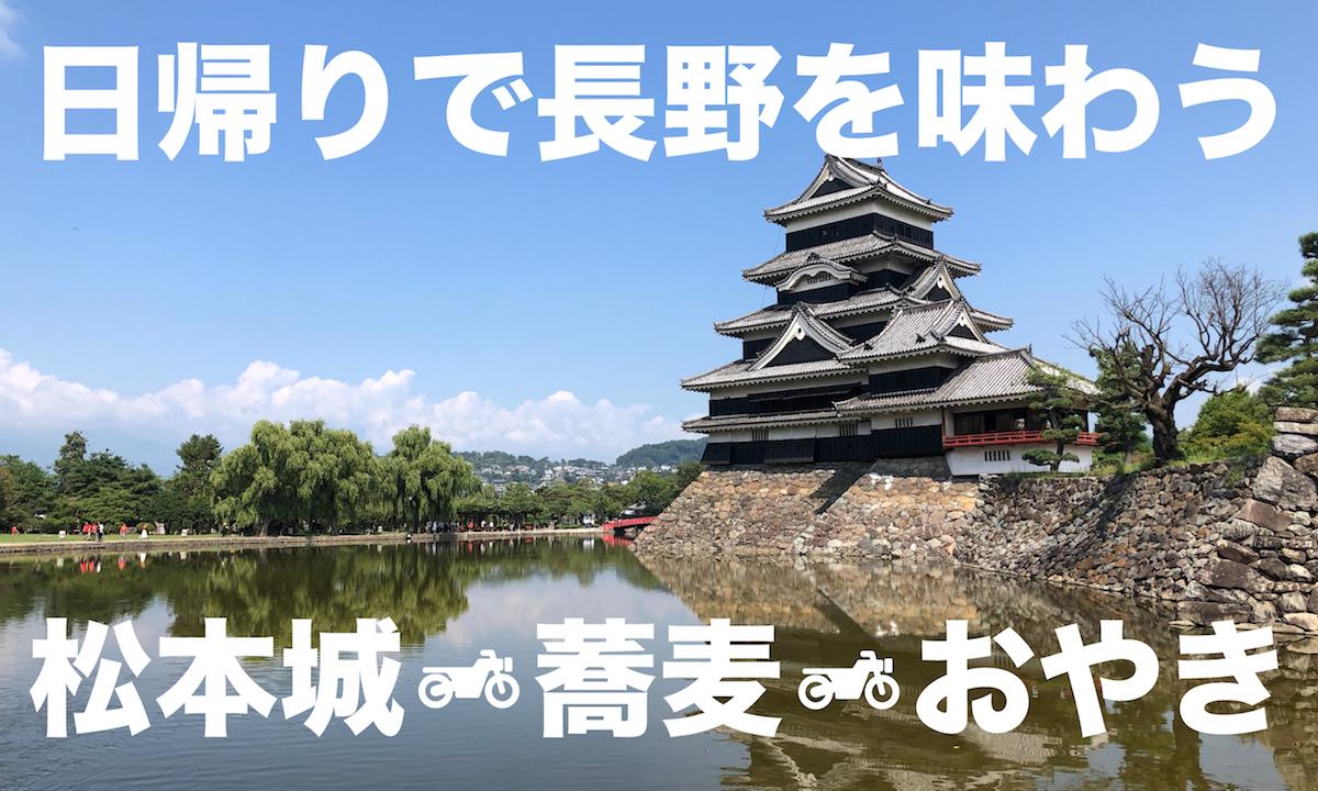 松本城が見たい!うまい蕎麦が食べたい!長野ツーリングの記録