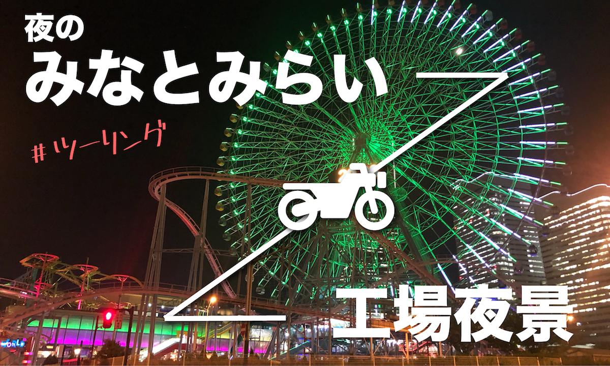 横浜みなとみらい発・夜の夜景がキレイな神奈川ツーリングコース