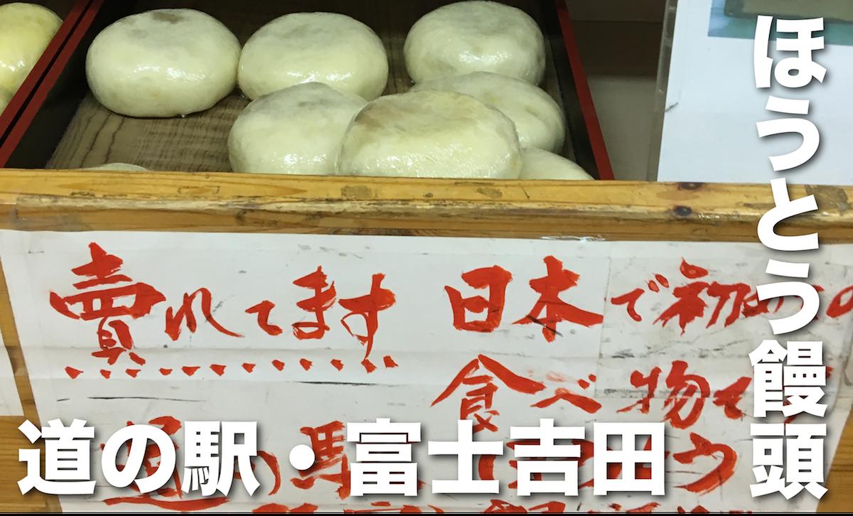 【厚木PA発】ほうとう食べるぞ富士吉田ツーリングコース