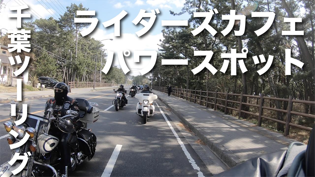 千葉県のパワースポット&ライダーズカフェを巡るツーリングコース