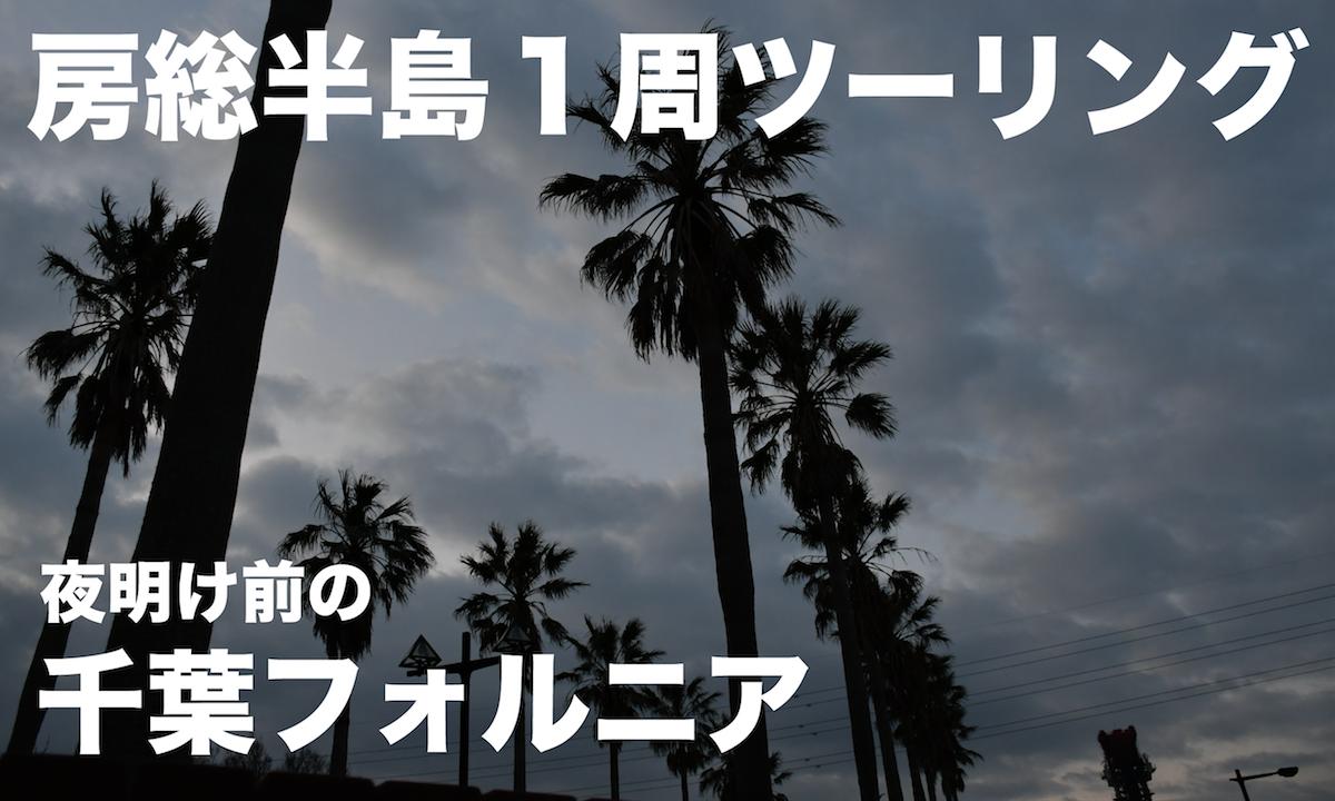 千葉県房総半島を一周するツーリングコース