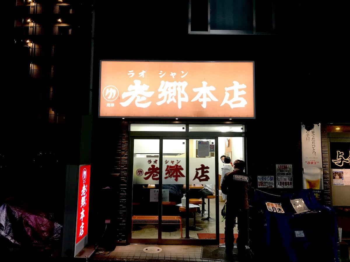 平塚市の老舗タンメン『老郷(ラオシャン) 本店』