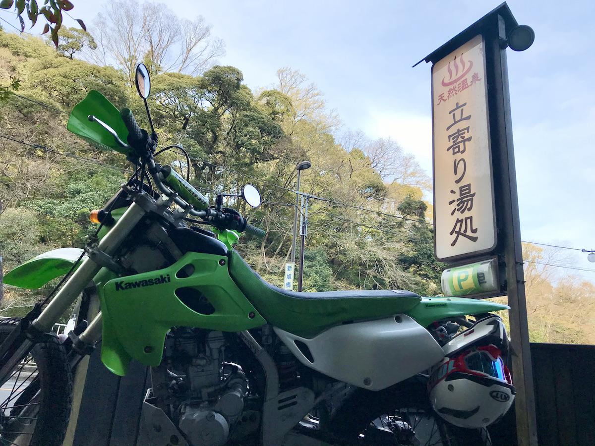 箱根温泉発祥の地『箱根湯本日帰り温泉 和泉』
